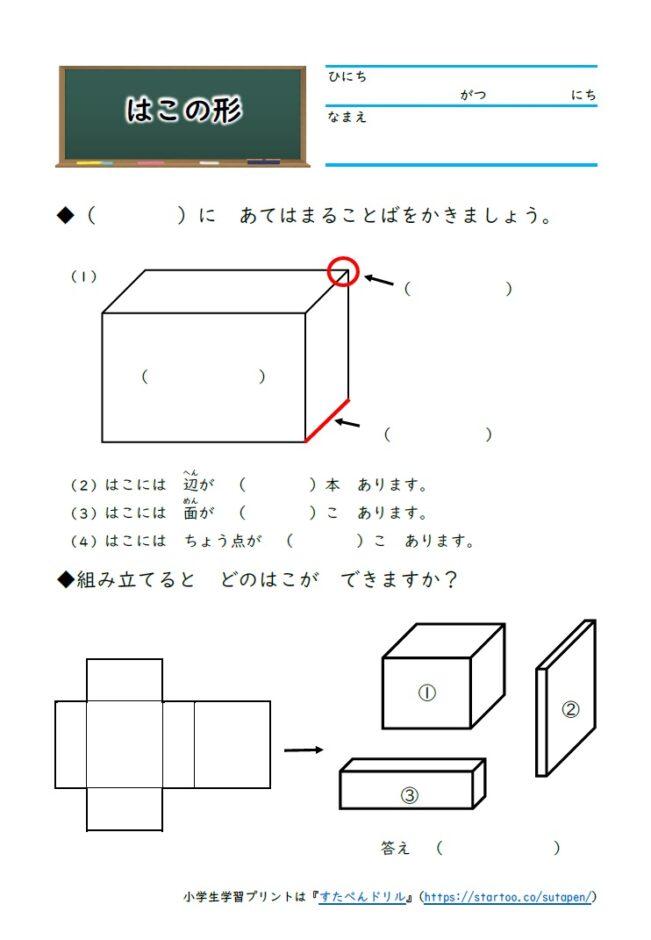 小2算数学習プリントはこの形