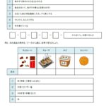 小3社会「ものをつくる人々のしごと」の学習プリント 無料ダウンロード・印刷