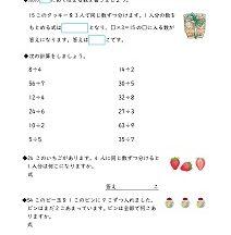 小3算数「わり算」学習プリント・練習問題 | 無料ダウンロード印刷