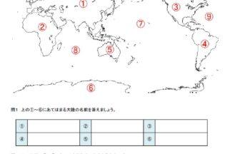 小5地理世界のすがたの無料学習プリント・ドリル