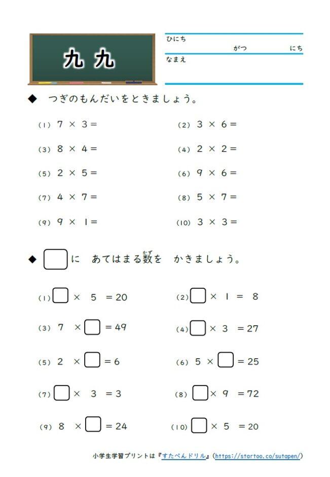 小2算数学習プリントかけ算