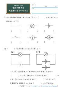 乾電池の数とつなぎ方②(問題)