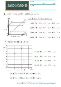 小4算数直方体と立方体