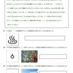 小3社会「住んでいるまちの様子」の学習プリント 無料ダウンロード・印刷