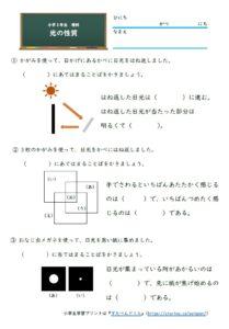 小3理科光の性質