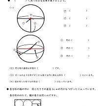 小3算数の学習プリント