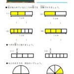小2算数「分数」学習プリント   無料ダウンロード印刷