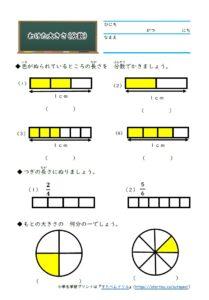 小2算数学習プリント分けた数
