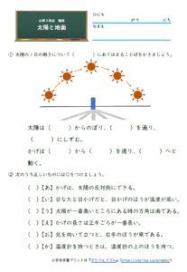 小3理科太陽と地面