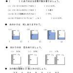 小3算数「小数」の学習プリント   無料ダウンロード印刷