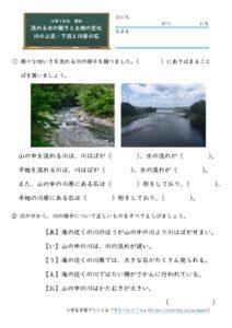 川の上流・下流と川原の石(問題)
