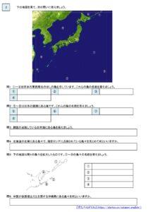 小5地理日本のすがた