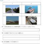 小4社会「日本の交通・産業」の学習プリント | 無料ダウンロード・印刷