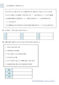 小4社会日本の交通、産業