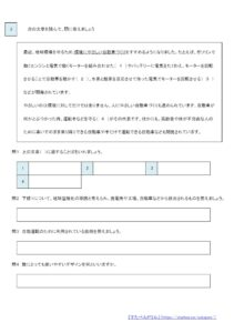 小5地理日本の工業