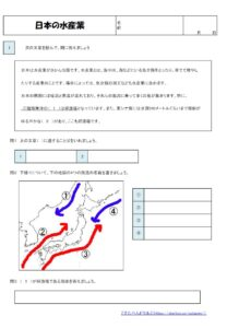 小5地理日本の水産業