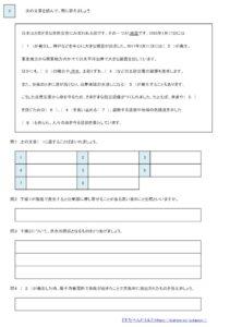 小5地理日本の自然と環境問題