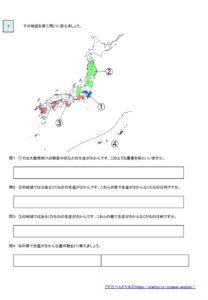 小5地理日本の農業