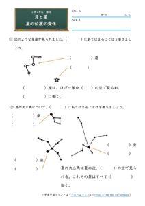 星の位置の変化(問題)