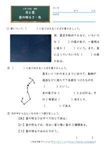 星の明るさ・色(問題)