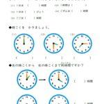 小2算数「時こくと時間」 学習プリント   無料ダウンロード印刷