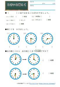 小2算数学習プリント時計