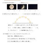小4理科「月と星」の学習プリント | 無料ダウンロード・印刷