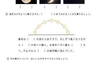 小4理科「月と星」の学習プリント