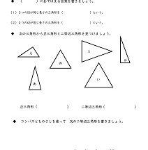 正三角形と二等辺三角形の学習プリント