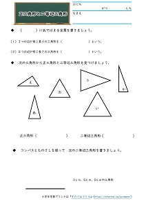 正三角形と二等辺三角形