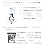 小4理科「金属・水・空気と温度」の学習プリント | 無料ダウンロード・印刷