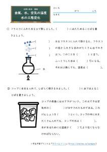 水の三態変化(問題)