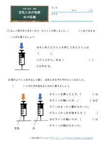 水の圧縮(問題)