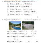 小5理科「流れる水の働きと土地の変化」の学習プリント   無料ダウンロード・印刷