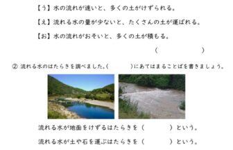 小5理科「流れる水の働きと土地の変化」の学習プリント