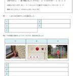 小3社会「火事からくらしを守る」の学習プリント   無料ダウンロード・印刷