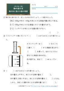 物が水に溶ける量の限度の無料学習プリント・練習問題