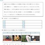 小3社会「田畑ではたらく人々のしごと」の学習プリント 無料ダウンロード・印刷