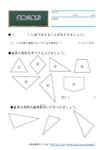 小2算数学習プリント三角形と四角形
