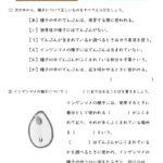 小5理科「植物の発芽、成長、結実」の学習プリント   無料ダウンロード・印刷