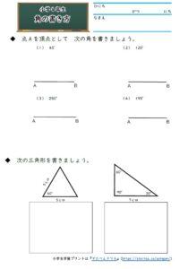 小4算数角の大きさ