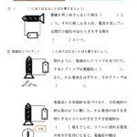 小5理科「電流がつくる磁力」の学習プリント   無料ダウンロード・印刷