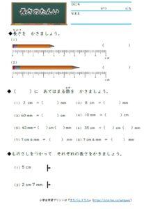 小2算数学習プリント長さや水のかさのたんい