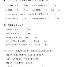 長さ・重さの測定の学習プリント