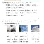 小5理科「天気の変化」の学習プリント   無料ダウンロード・印刷