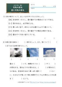 雲と天気の変化の無料学習プリント・練習問題