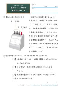 電流計の使い方(問題)