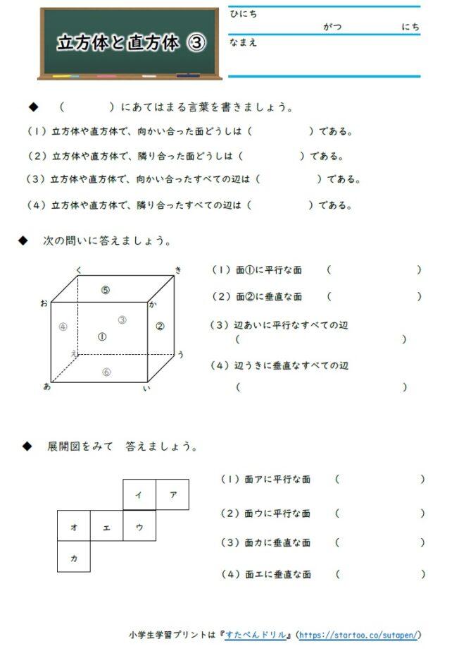 小4算数直方体と立方体の学習プリント
