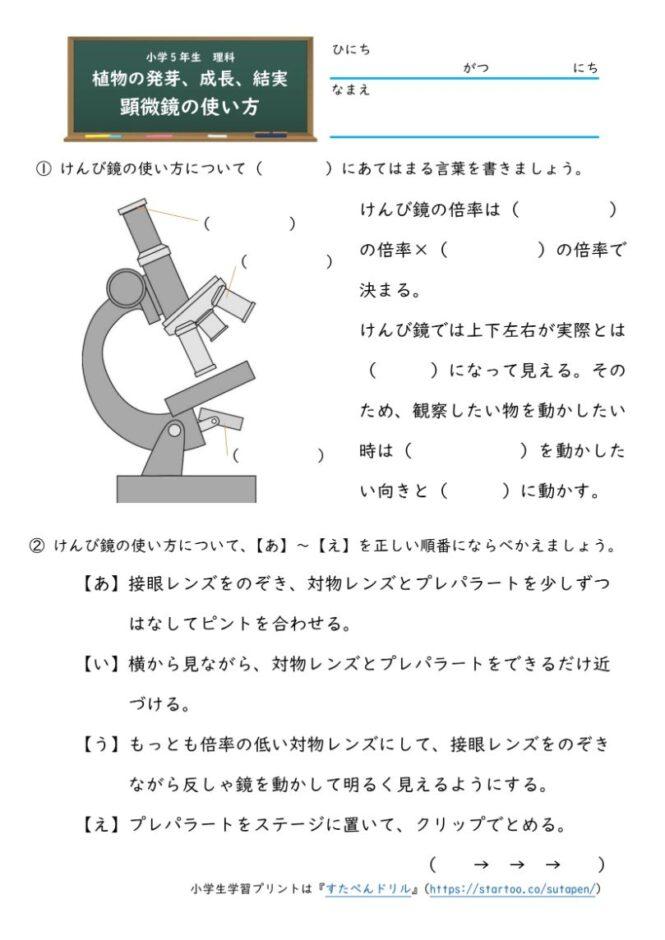 顕微鏡の使い方(問題)の無料学習プリント