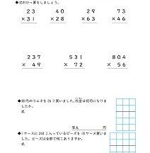 掛け算の練習問題プリント・テスト